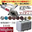 後藤:マルチ電動工具 マイティー 805535