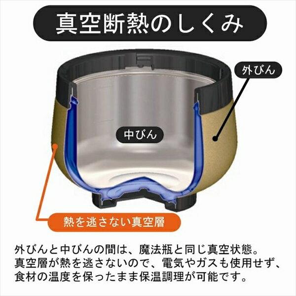 後藤:真空保温調理器どんぶりジャー806669