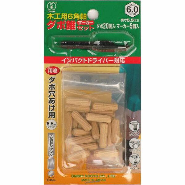 大西工業:6角軸ダボ錐マーカーセット 6mm用(錐+木ダボ20個+マーカー5個)セット NO.22MS