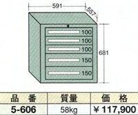 os5-606