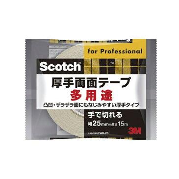 スリーエムジャパン:スコッチ 厚手両面テープ 25mm×15m