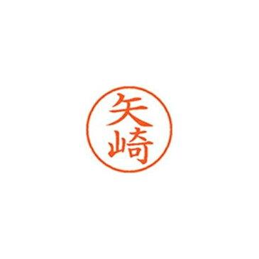 シヤチハタ:ネーム9[矢崎]朱 XL901926 58651