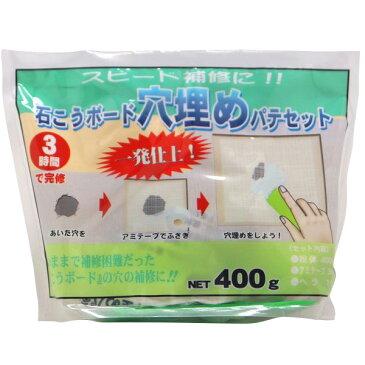 家庭化学工業:石こうボード穴埋めパテセット 400g