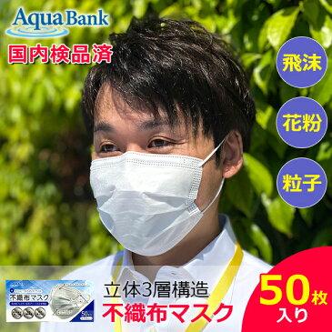 あす楽 (全品国内にて検品済み) AQUA BANK(アクアバンク):マスク 不織布マスク 普通サイズ 50枚入り 感染症対策 メルトブローン 使い捨てマスク 白 大人用 三層構造 飛沫防止 花粉対策 男女兼用