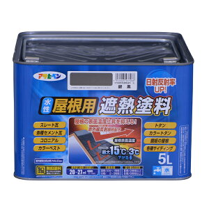 アサヒペン:水性屋根用遮熱塗料 5L 銀黒 4970925437266