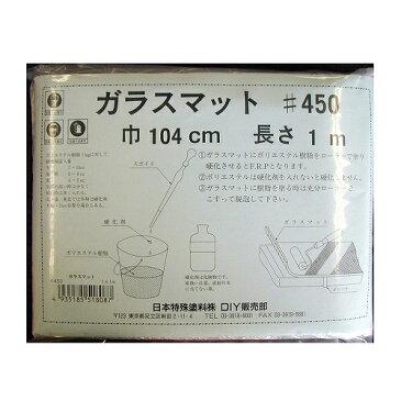 日本特殊塗料:FRPガラスマット#450 幅104cm×長さ1m