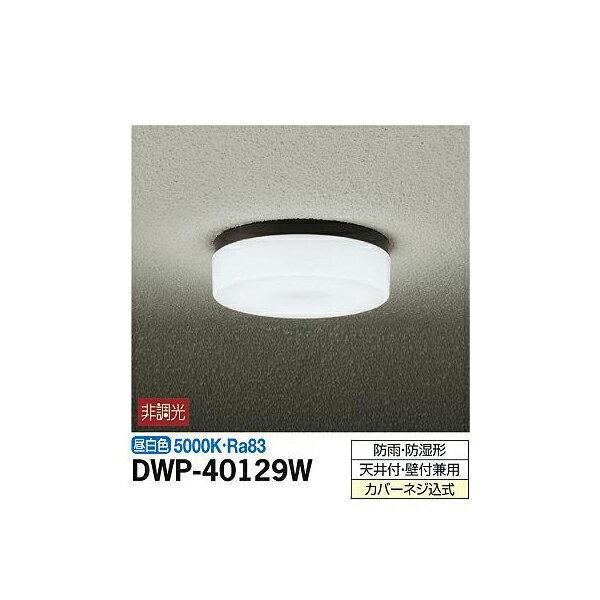 【後払い不可】【代引不可】大光電機:浴室灯 DWP-40129W