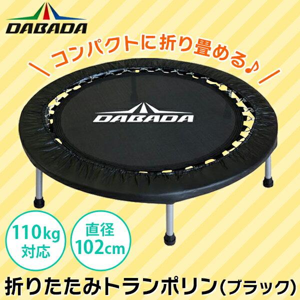 あす楽 DABADA(ダバダ):折りたたみトランポリン ブラック trampoline 子ども用 大人用 家庭用 効果 マンション