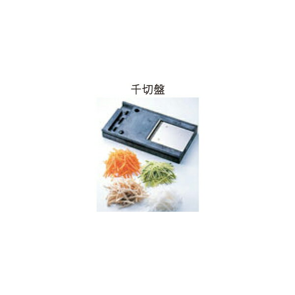 業務用厨房機器, その他 (DM-91D) 2.02.0mm 3546800