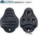 【後払い不可】GORIX(ゴリックス):GX-CK3B LOOK keo対応クリートカバー ルックケオ gx-ck3b