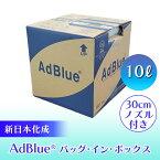 【後払い不可】新日本化成:AdBlue(アドブルー) バッグ・イン・ボックス 10L