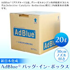 【後払い不可】新日本化成:AdBlue(アドブルー) バッグ・イン・ボックス 20L