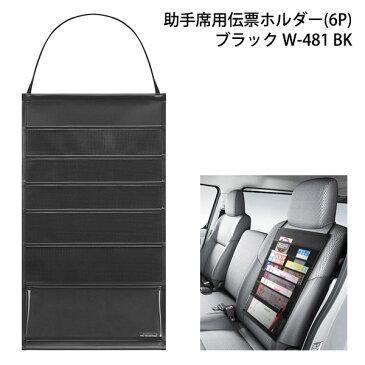 SAKI(サキ):助手席用伝票ホルダー(6P) ブラック W-481 BK