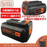 あす楽 【化粧箱訳あり品】 BLACK+DECKER(ブラックアンドデッカー):36V2Ahリチウムイオンバッテリー 1個 BL2036-JP BLACK&DECKER ブラデカ