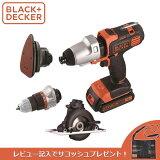 あす楽 BLACK+DECKER(ブラックアンドデッカー):18V EVOマルチツール プラス(ドリル/インパクト/丸のこ/サンダー) ブラックアンドデッカー ブラデカ 電動工具 EVO183P1-JP