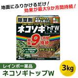 あす楽 レインボー薬品:ネコソギトップW 3kg