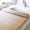 【代引不可】四国加工:無垢ひのきの巻ける風呂ふた 「森林浴」 75×120 HUH-75-120