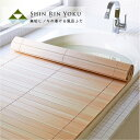 四国加工:無垢ひのきの巻ける風呂ふた 「森林浴」 75×140 HUH-75-140