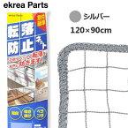 【代引不可】ekrea Parts:ユニバーサルネット 転落防止ネット子供・ペットの階段・ベランダ転落事故防止 シルバー 1200×900(PK) 31-0075