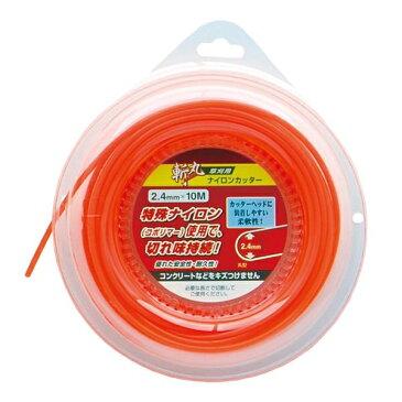 高儀:斬丸ナイロンカッター2.4×10M丸型オレンジ
