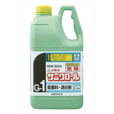 【代引不可】ニイタカ:サニクロール(G-1) 2.5kg×6 271060