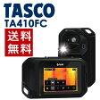 FLIR Systems コンパクトサーモグラフィカメラ【FLIR C2】(フリア C2) TA410FC