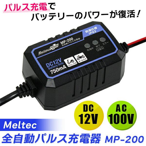 あす楽Meltec(メルテック):全自動パルス充電器DC12V0.75Aバイク用バッテリー充電器パルスバイク防水MP-200MW