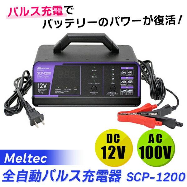 あす楽Meltec(メルテック):全自動パルス充電器DC12V12Aカー用品バッテリーバッテリー充電器パルスバイク車全般SCP-