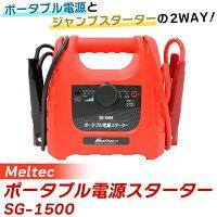 Meltec(メルテック):ポータブル電源スターター SG-1500 カー用品 ジャンプスターター ポータブル電源 緊急 電源 MWS20KD