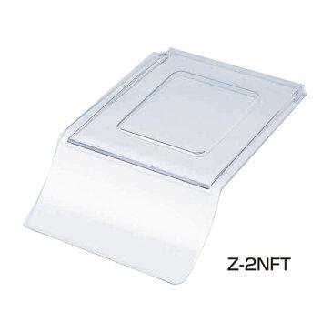 【代引不可】SAKAE(サカエ):パーツボックス Zタイプ用 フタ Z-2NFT