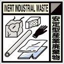 つくし 産廃標識ステッカー「安定型産業廃棄物」 SH119C 7812825
