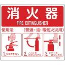 緑十字 消防標識 消火器使用法 215×250mm スタンド取付タイプ エンビ 066012 8248112