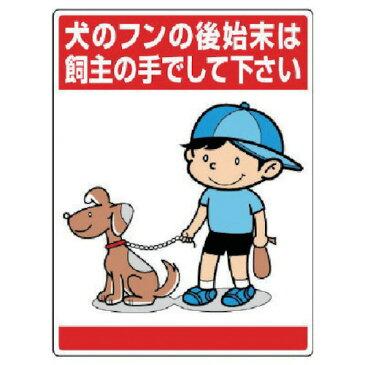 ユニット 公共イラスト標識 犬のフンの後始末は、飼い主の手でして下さい 83715 7436173