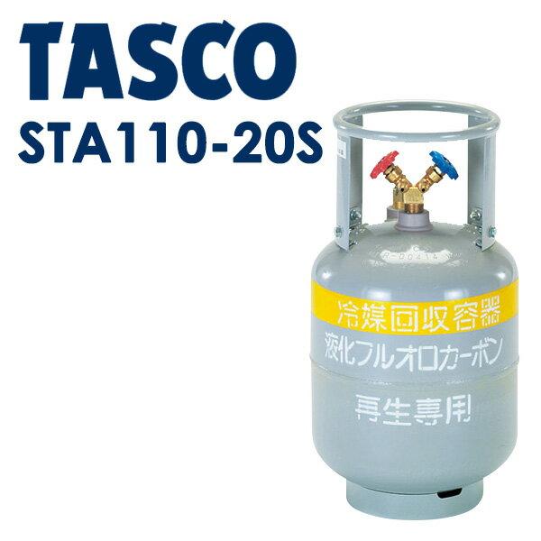 [期間限定セール]TASCO (タスコ):冷媒ガス再生専用回収ボンベ (フロートセンサー付) STA110-20S タスコ 工具 キャンペーン:イチネンネット