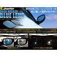 ビーナス:【ジュピター】ダイハツ コペン(L880K/LA400K)用 ドアミラー ブルーレンズ dbd-001