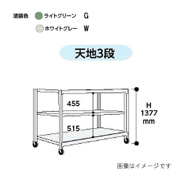 山金工業:YamaTec ボルトレス中量ラック移動式 3SC4370-3G:イチネンネット