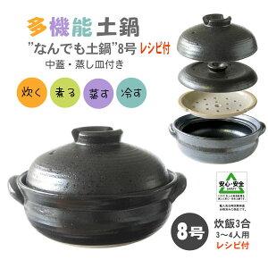 炊く・煮る・蒸す・冷やす多機能な土鍋★中蓋付でより美味しいふっくらご飯が炊けます!【送料...