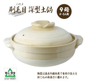 ハケメ 深型 土鍋 9号(4〜5人用)【10P05Dec15】
