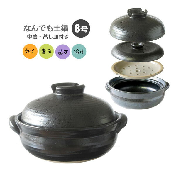 【送料無料】なんでも土鍋 8号/蒸し鍋 炊飯土鍋 (中蓋/蒸し皿付)3〜4人用(炊飯3合)