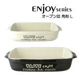 enjoyオーブン皿 角型L耐熱角深型プレートグラタン皿