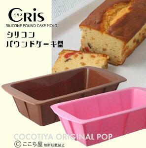シリコン パウンドケーキ ケーキモールド