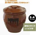 【送料無料!】漬物容器 かめ 丸かめ( 陶器製)5.4リットルお漬け物...