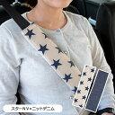 【シートベルトカバー】かわいい おしゃれ 星 スター柄 2個セ...
