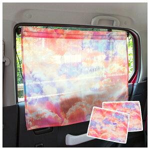 【UVカーテン】車用 2枚セット かわいい 後部座席 窓用 日よけ 日除け 紫外線 サンシェード 車 日よけ UVカット