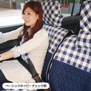 ココトリコ チェック キルティングシートカバー・ バンダナ 軽自動車 カワイイ おしゃれ