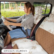 ココトリコ コクリコ キルティングシートカバー・ バンダナ 軽自動車 カワイイ おしゃれ
