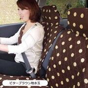 ココトリコ キルティングシートカバー・ バンダナ 軽自動車 カワイイ おしゃれ