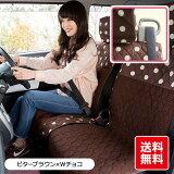 タント・ポルテ等【前座席用シートカバー(ピラーレスタイプ)】ドット柄 洗える かわいい 日本製