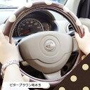 ハンドルカバー かわいい ドット柄 Sサイズ 軽自動車 コンパクトカー 【直径36〜37.5cm対応】