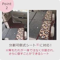 後部座席用シートカバー(座面一体タイプ)